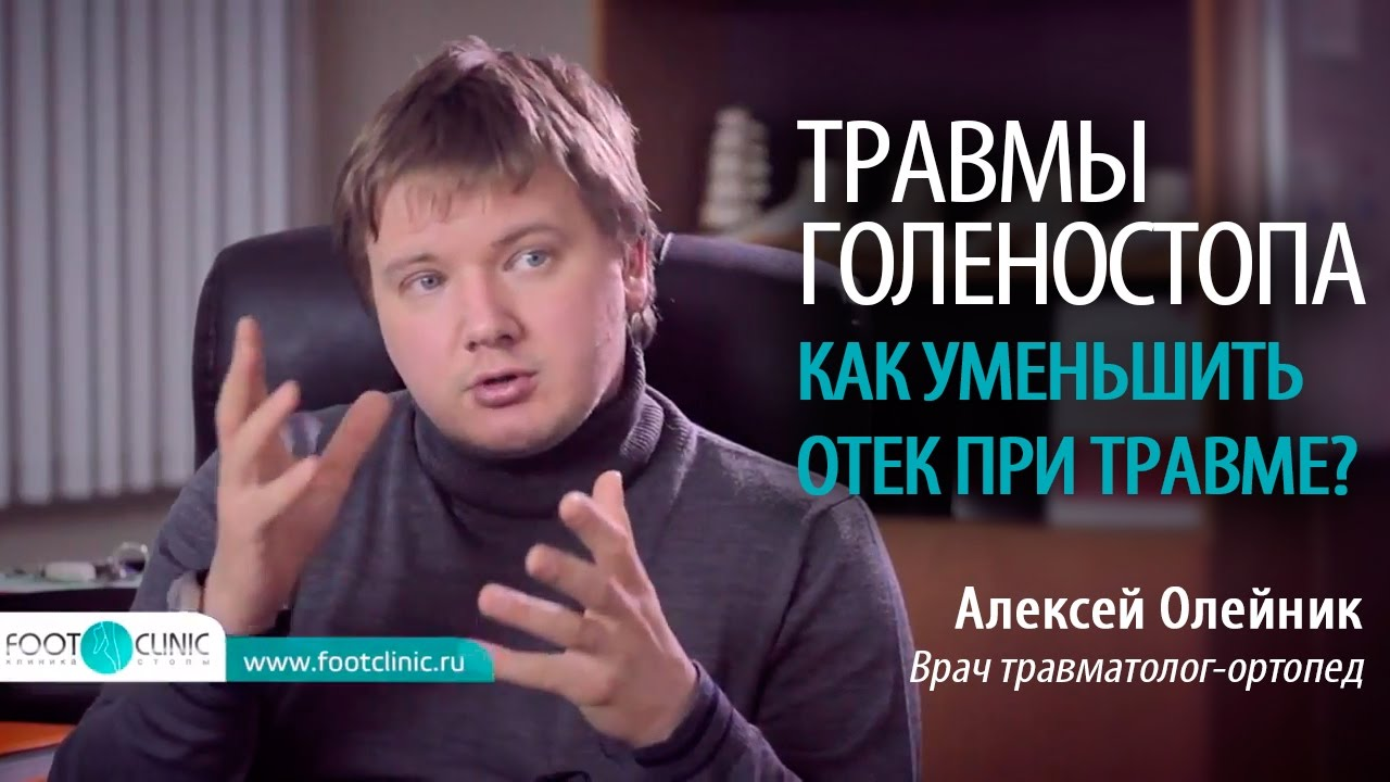Как уменьшить отек при травме голеностопа - хирургия стопы Алексея Олейника