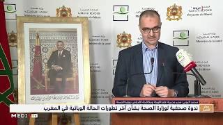 الندوة الصحفية لوزارة الصحة .. حصيلة الجمعة 03 أبريل