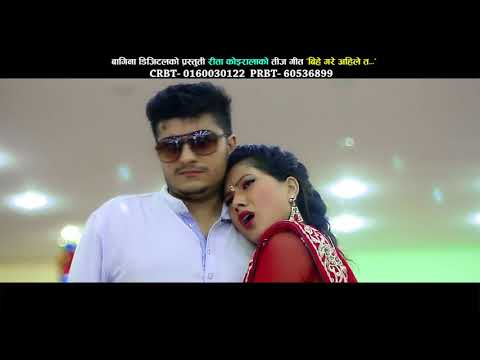 (Pashupati Sharma Teej Song 2075 , ( पशुपति शर्मा र प्रकाश कटुवालको तिज गीत ) - Duration: 33 minutes.)