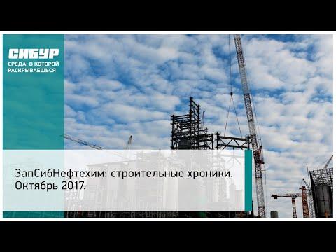 Ролик оходе строительства ЗапСибНефтехима воктябре 2017 года