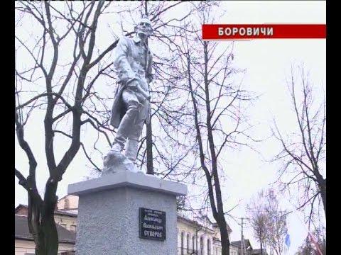 В Боровичском районе проходят дни памяти Александра Васильевича Суворова