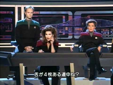 Star Trek - Voyager Audition