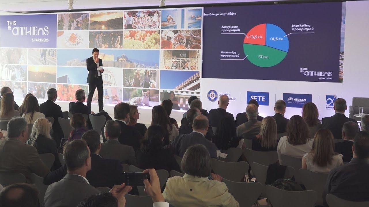 Παρουσίαση του τριετούς πλάνου για την ανάπτυξη της οικονομίας επισκεπτών της Αθήνας