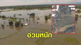 ภาพถ่ายดาวเทียม GISTDA เผยชัยภูมิน้ำท่วมเต็มเมือง – ขอนแก่นรับน้ำต่อ ทะลักแล้ว 5 พันไร่
