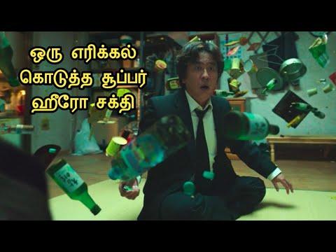 Psychokinesis (2018) | தமிழ் விளக்கம் | Explained in Tamil | Movie Multiverse