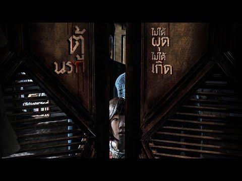 """แง้มประตูสยอง ส่องใบปิดไทยหนังอันดับ 1 บ๊อกซ์ ออฟฟิศเกาหลี """"THE CLOSET ตู้นรก ไม่ได้ผุดไม่ได้เกิด"""""""