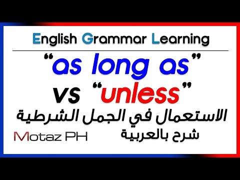 "✔✔ ""as long as"" vs ""unless"" - استخدام كل منهما في الجمل الشرطية"