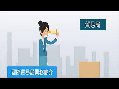 貿易局簡介動畫