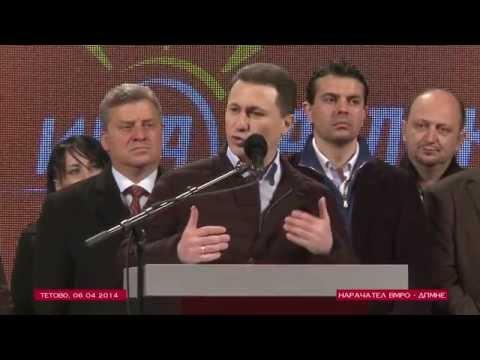 Митинг на ВМРО-ДПМНЕ во Тетово и Гостивар (06.04.2014) (видео)
