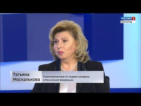 Татьяна Москалькова, уполномоченный по правам человека в Российской Федерации
