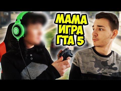 MAJKA MI IGRA GTA 5!!