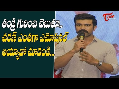 Ram Charan Superb Speech At Megastar The Legend Book Launch | TeluguOne