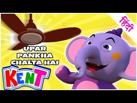 Ek Chota Kent | Upar Pankha Chalta Hai | Kent Hindi Nursery Rhymes & Kids Songs