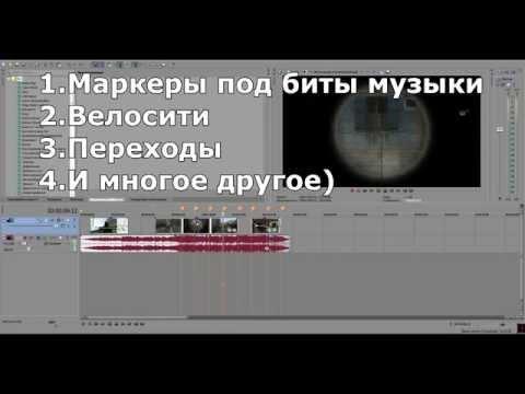Как сделать пуп в sony vegas pro - Leo-stroy.ru