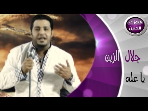 Download جلال الزين - ياعلة (فيديو كليب) | 2014 HD Mp4 3GP Video and MP3