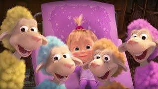 """Мишка! Я тут что-то просчиталась...Cерия целиком: https://www.youtube.com/watch?v=w6aHuTzJSaEМаша по примеру Медведя  пытается впасть в зимнюю спячку, но тут в ситуацию вмешиваются классические овечки, которые вместе с Машей начинают свою игру…Подпишись на Машу в Инстаграм: http://instagram.com/mashaandthebear/http://www.mashabear.ru - Официальный сайт Маша и МедведьМаша и Медведь ВКонтакте - http://vk.com/mashaimedvedtvMasha And The Bear Facebook - http://facebook.com/MashaAndTheBear«Маша и Медведь» - это самый популярный российский мультсериал для всей семьи, рассказывающий о дружбе бывшего циркового артиста Медведя и маленькой веселой хулиганки Маши, которая не дает скучать не только ему, но и всем лесным жителям.Смотрите все серии Маша и Медведь, Машины Сказки, Машкины Страшилки онлайн на нашем канале YouTube! Машкины Страшилки: http://goo.gl/a7wwUOМаша и Медведь: http://goo.gl/UI7Ed7Машины Сказки: http://goo.gl/ljJ1XzНовые альбомы песен из мультфильма «Маша и Медведь» на iTunes!https://itun.es/ru/GS26eb -Маша и Медведь. Песенки, Часть 1https://itun.es/ru/4V66eb  -Маша и Медведь. Песенки, Часть 2Mascha und der Bär. Alle Folgen: http://bit.ly/mascha-und-der-baerTodas las series """"Masha y el Oso"""": http://bit.ly/MashaOsoMasha et Michka. Tous les épisodes: http://bit.ly/MashaMichkaMasha e o Urso lista de reprodução: http://bit.ly/mashaursoMasha and The Bear playlist: http://goo.gl/sqBrYdКомпозитор: Василий Богатырев"""