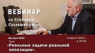 «Реальные задачи реальной оппозиции»