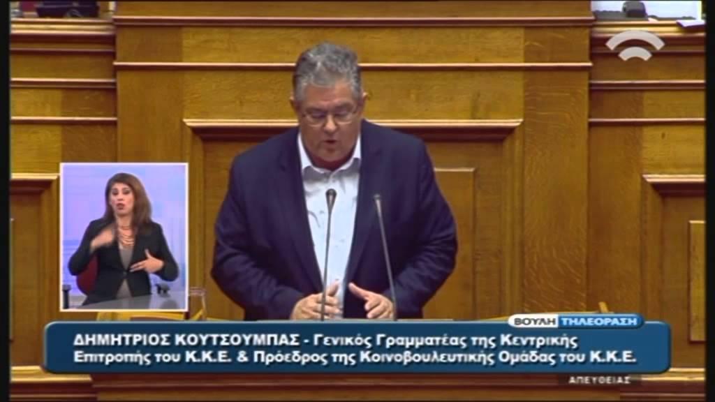 Προϋπολογισμός 2016: Δ.Κουτσούμπας (Γ.Γ.&Πρόεδρος ΚΚΕ) (05/12/2015)