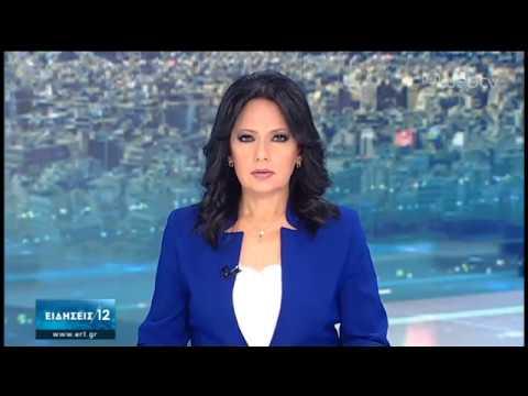 Ελεύθεροι οι πέντε Έλληνες ναυτικοί όμηροι στο Καμερούν | 22/01/2020 | ΕΡΤ