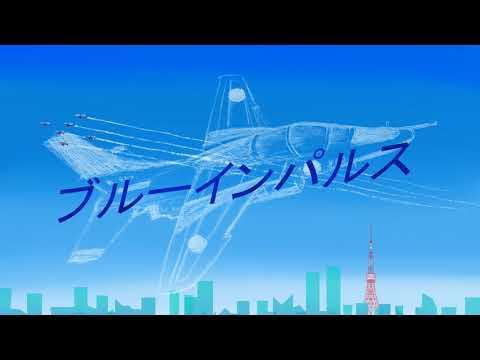 神奈川「バーチャル解放区」ブルーインパルスの画像
