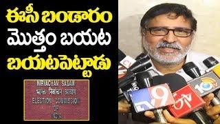 Video ఈసీ బండారం బయట పడింది | Hari Prasad Complains On EC Over VVPAT | Telugu Trending MP3, 3GP, MP4, WEBM, AVI, FLV April 2019