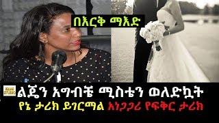 Ethiopia: በእርቅ ማእድ ልጄን አግብቼ ሚስቴን ወለድኳት የኔ ታሪክ ይገርማል የአቶ ለክብር ጫኔ አነጋጋሪ የፍቅር ታሪክ