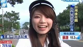 中天新聞 決戰東台灣 法國新飛機vs.台鐵普悠瑪
