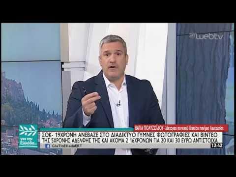 Η Β. Πολυζωίδου- Λέκτορας Ποινικού Δικαίου UNIC στον Σπ. Χαριτάτο | 20/06/2019 | ΕΡΤ