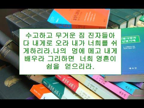 마태복음영해설교11장25-30