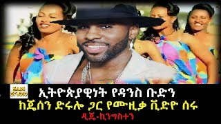 Ethiopia: ከዓለም 1ኛ ተብለዉ ኢትዮጵያዊነት የዳንስ ቡድን ከጄሰን ድሩሎ ጋር የሙዚቃ ቪድዮ ሰሩ ዲጄ-ኪንግስተን