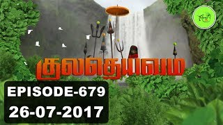 "Kuladheivam SUN TV Episode - 679 (26-07-17)""Kuladheivam"" Television SerialKuladheivam is a Tamil television serial directed by Thirumurugan. He received high praising for his debut serial Metti Oli.Nadhaswaram serial recently achieved the feat of being the First Indian soap opera to be aired live.Technicians List:Produced & Directed By /Mr. M.ThirumuruganMusic / Mr.SanjeevrathanStory /Mr. M.ThirumuruganCinematography / Mr.Sarath chandarDialogue /Mr. arumugam.karuEditing/Mr.premkumarkuladheivam Television Serial uploaded by THIRU PICTURES PRIVATE LIMITED"
