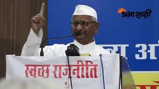 इस तरह अब किसी को Kejriwal नहीं बनने देंगे Anna Hazare