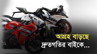 আগ্রহ বাড়ছে দ্রুতগতির বাইকে | Bangla Business News | Business Report 2019