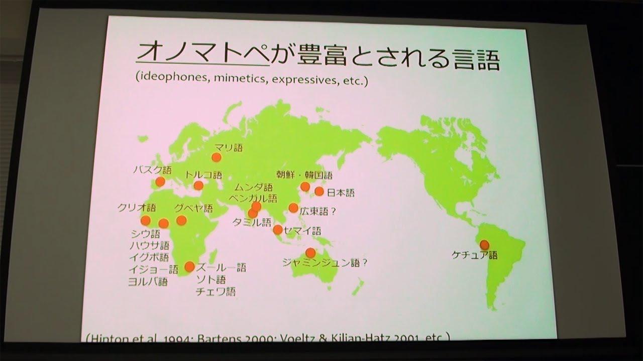 講演「外国語にもオノマトペはあるか?」(第11回NINJALフォーラム)