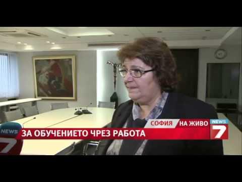 Ще се въведе ли дуална система в България?