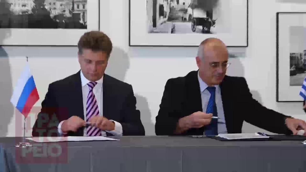 Yπογραφή Πρωτοκόλλου Διυπουργικής Ελλάδας-Ρωσίας
