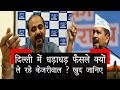 Aap Senior Leader Dilip Panday On Latest Decision By Delhi Governmnet