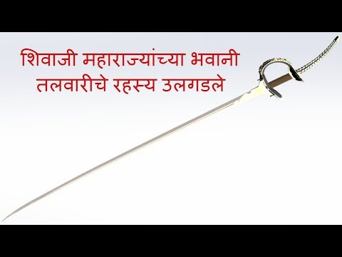Video Truth of Bhawani Talwar {Shivaji Maharaj}शिवाजी महाराज्यांच्या भवानी तलवारीचे रहस्य उलगडले download in MP3, 3GP, MP4, WEBM, AVI, FLV January 2017