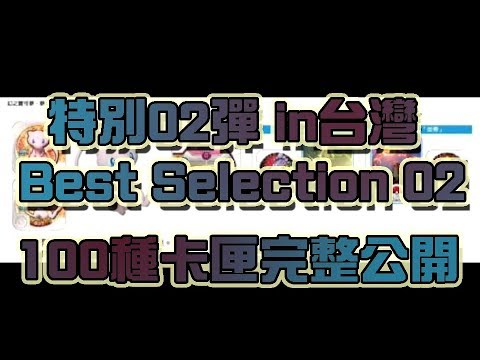 [Pokemon Tretta Best Selection 02]  特別02彈in台灣 BS02全部100種卡匣完整公開