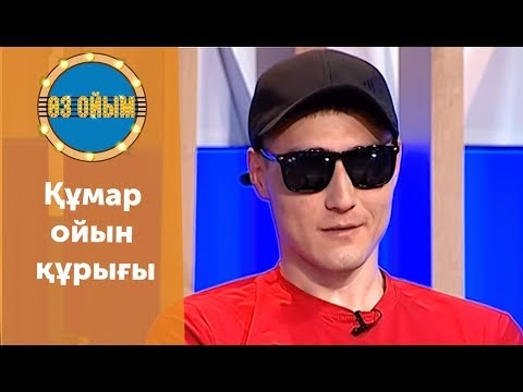 """Құмар ойын құрығы - 30 шығарылым (30 выпуск) ток-шоу """"Өз ойым"""""""