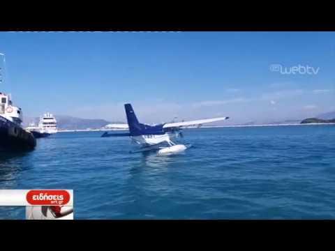 Συμμετοχή της Κέρκυρας στο πρόγραμμα «SWAN» δικτύου υδατοδρομίων | 27/03/2019 | ΕΡΤ