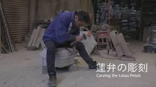 手技TEWAZA「京石工芸品」