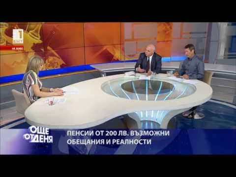 Пенсии и газ. Анализ на Владимир Каролев и Димитър Бранков