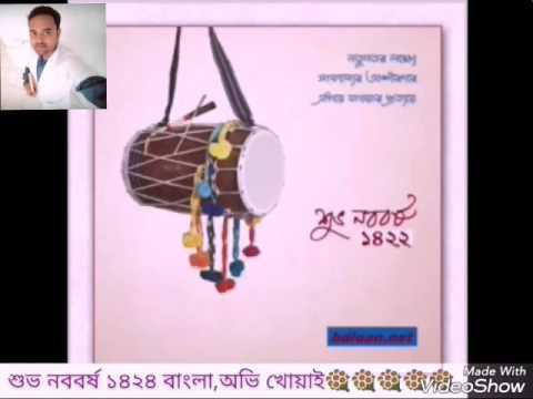 Happy new Year Bengali 1424