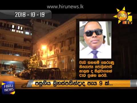Nalaka De Silva questioned for 9 hours today as well