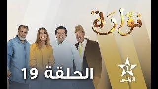 Nouara - Ep 19 - نوارة الحلقة