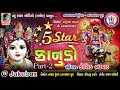 5 STAR KANUDO KAUSHIK BHARWAD NEW NONSTOP ||PART 2|| NEW SHYAM AUDIO