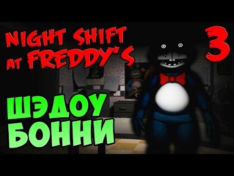ШЭДОУ БОННИ - Night Shift at Freddy's #3