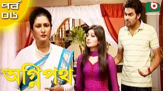 Download Video বাংলা নাটক - অগ্নিপথ | Agnipath | EP 06 | Raunak Hasan, Mousumi Nag, Afroza Banu, Shirin Bokul MP3 3GP MP4