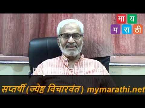 शक्य त्याने भाजपला पराभूत करावे : ज्येष्ठ समाजवादी विचारवंत डॉ .कुमार सप्तर्षी ( खास मुलाखत)